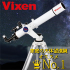 天体望遠鏡 ビクセン ポルタ II A80Mf Vixen 39952-9 ポルタ2