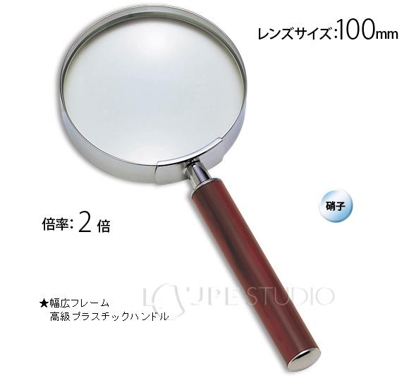 デラックスルーペ100mm拡大鏡