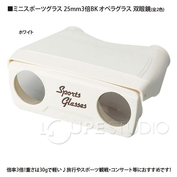 ミニスポーツグラス 25mm3倍レンズ部分拡大
