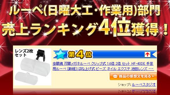 売上ランキング4位獲得!!
