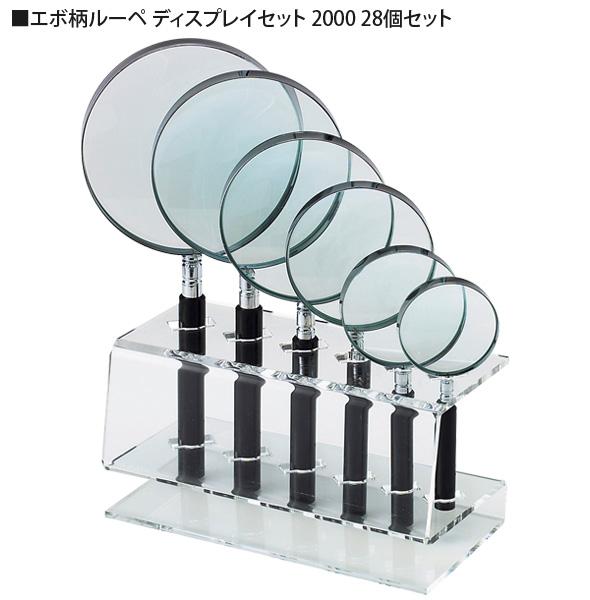 エボ柄ルーペ ディスプレイセット 2000のご紹介