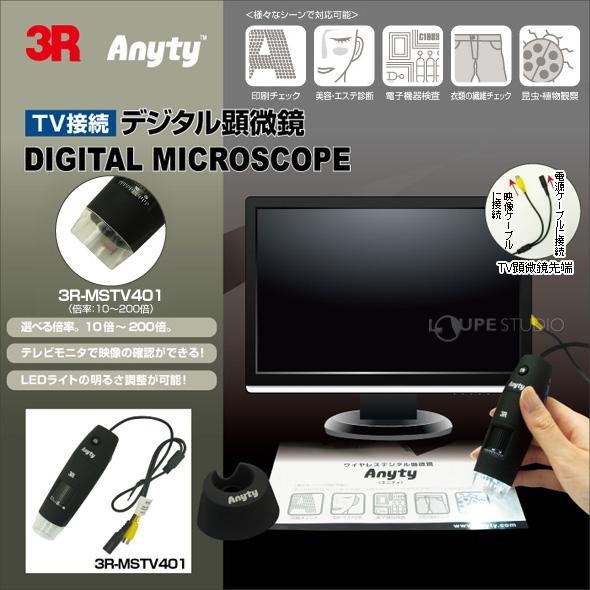 有線式デジタル顕微鏡 TV接続 (10〜200倍)