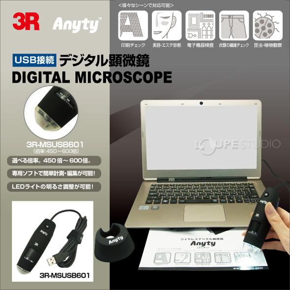 有線式デジタル顕微鏡 PC接続 (450〜600倍)
