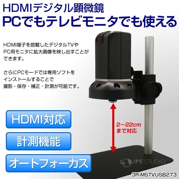 HDMIデジタル顕微鏡PCでもテレビモニタでも使える
