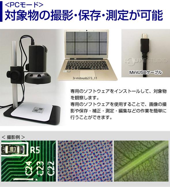 対象物の撮影・保存・測定が可能