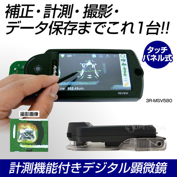 計測機能付デジタル顕微鏡