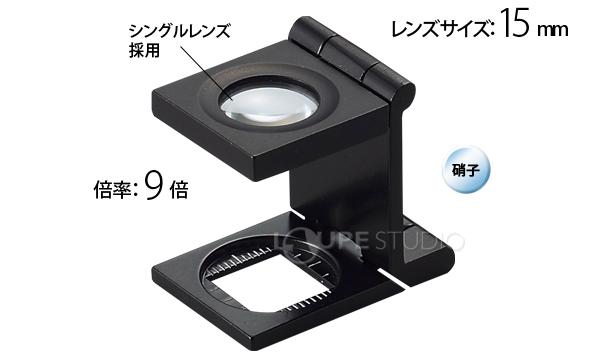 虫眼鏡 リネンテスター 7520 9倍 15mm