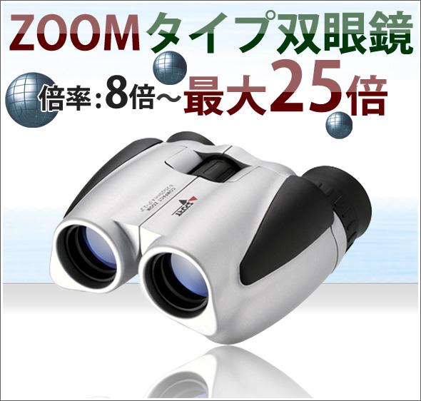 ナシカズーム双眼鏡コンパクト8〜25倍