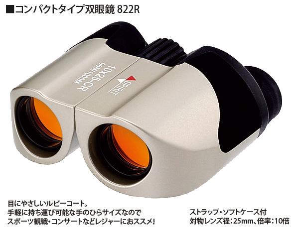 コンパクトタイプ双眼鏡822Rのご紹介