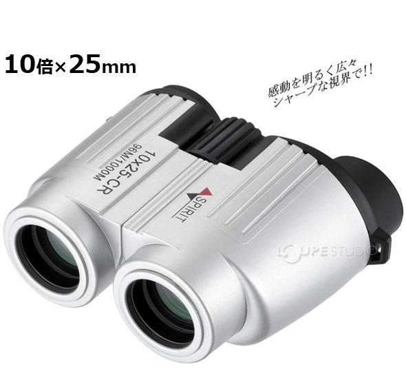 双眼鏡 10×25 CR-GC コンパクトサイズ 10倍 25mm