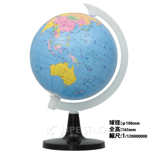 小型 地球儀