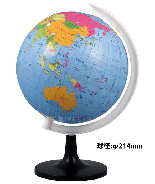 手作り地球儀φ21.4