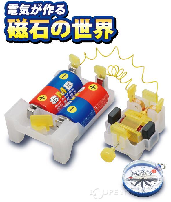 注意:単1マンガン乾電池2本使用 ... : 夏休み 自由研究電気 : 夏休み