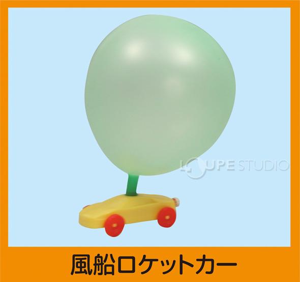 風船ロケットカー