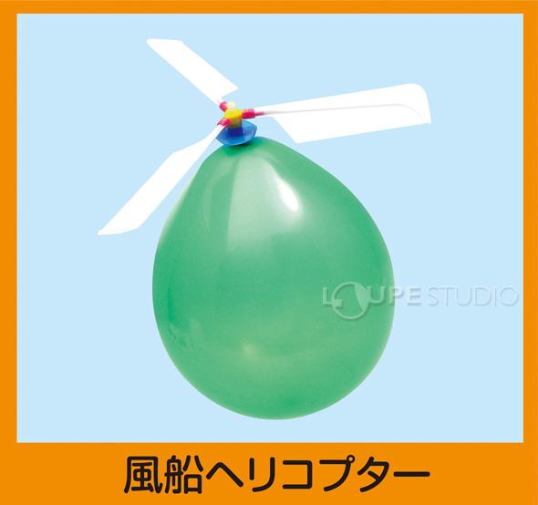 風船ヘリコプター
