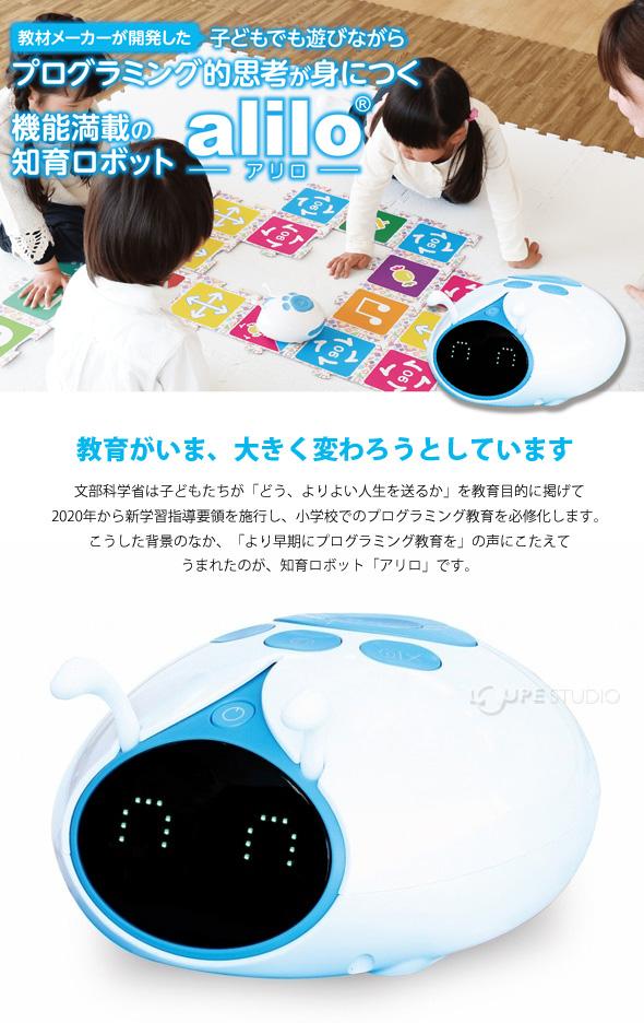 alilo[アリロ]基本セット 知育ロボット