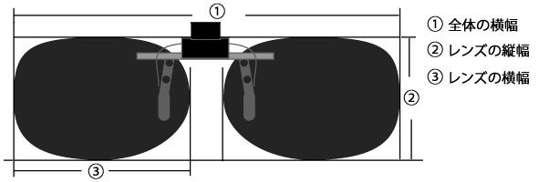 クリップサングラスのサイズ