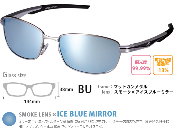SMOKE LENS×ICE BLUE MIRROR
