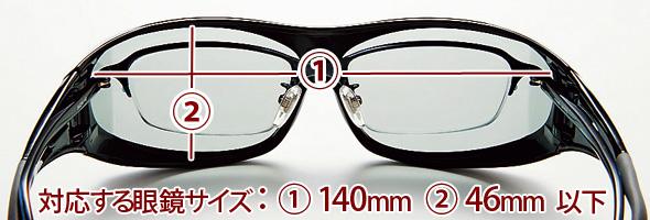 対応する眼鏡サイズについて