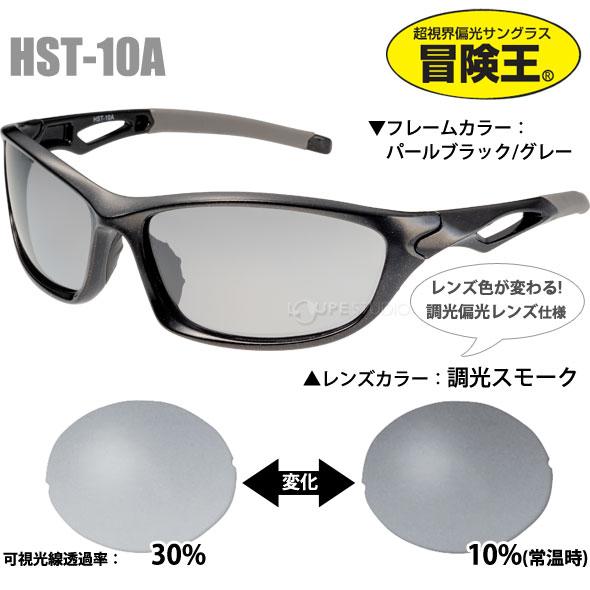 HST-10A