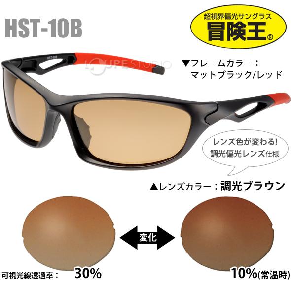 HST-10B