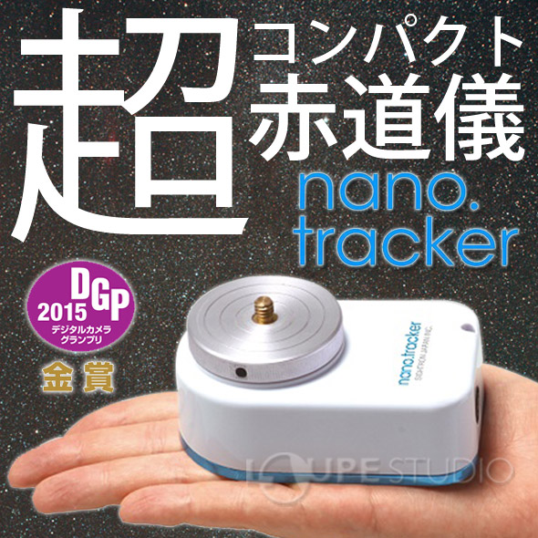 星空追尾装置 nano.tracker