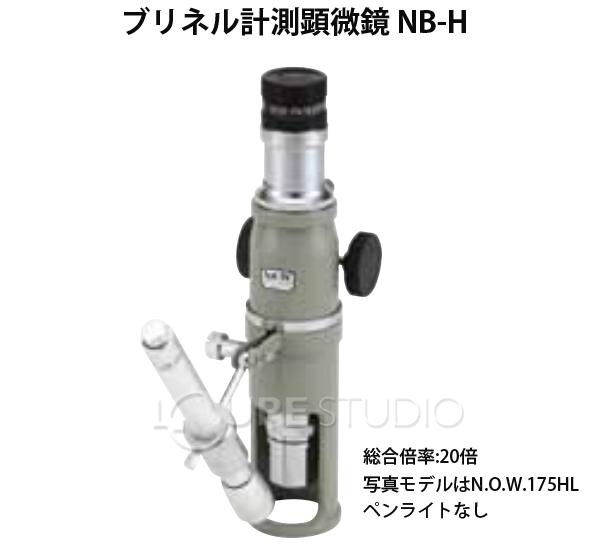 ブリネル計測顕微鏡 NB-H 20倍[ペンライトなし]
