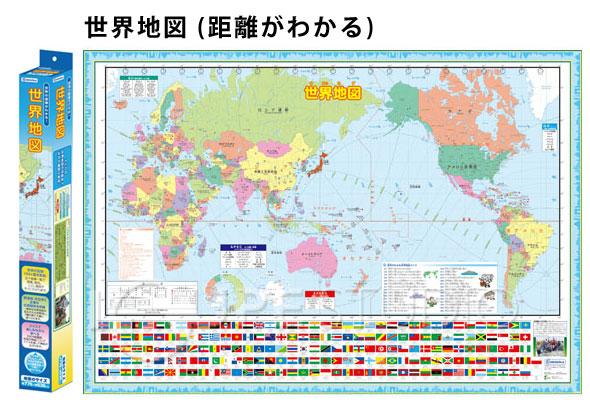 世界地図(距離がわかる)