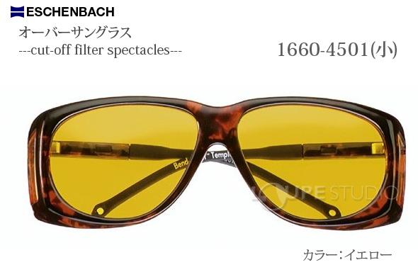 オーバーサングラス[cut-off filter spectacles]