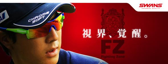 石川遼選手FZシリーズイメージ画像