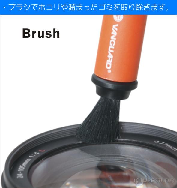 ブラシでホコリや溜まったゴミを取り除きます。