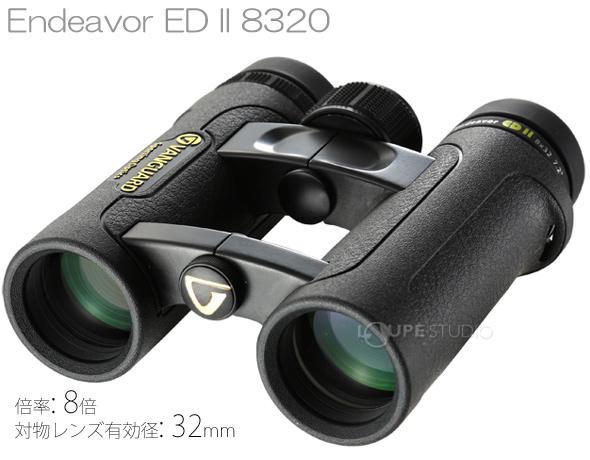双眼鏡 Endeavor ED II 8320 8倍 32mm