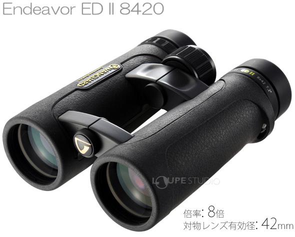 双眼鏡 Endeavor ED II 8420 8倍 42mm