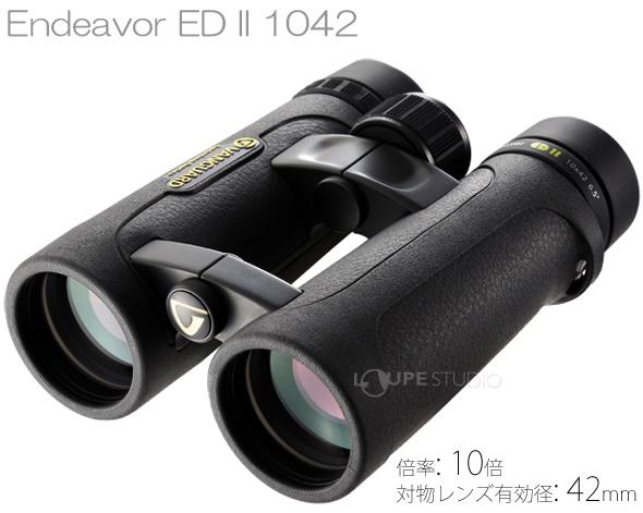 双眼鏡 Endeavor ED II 1042 10倍 42mm