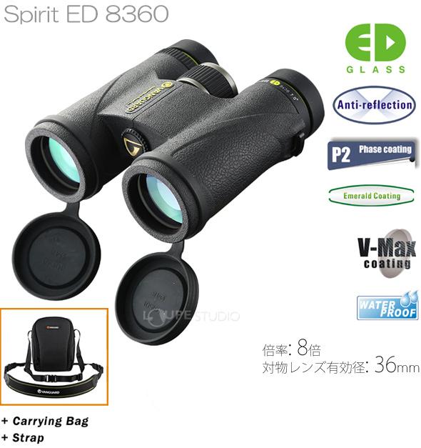 双眼鏡 Spirit ED 8360 8倍 36mm