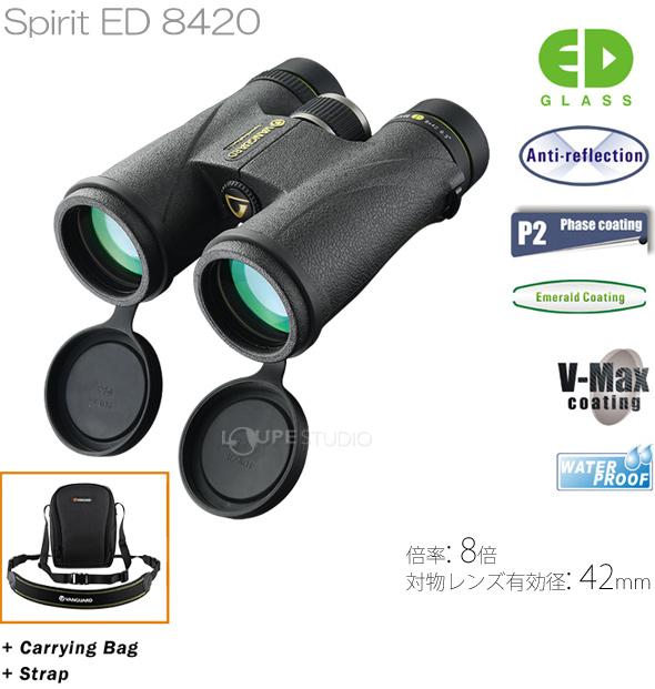 双眼鏡 Spirit ED 8420 8倍 42mm