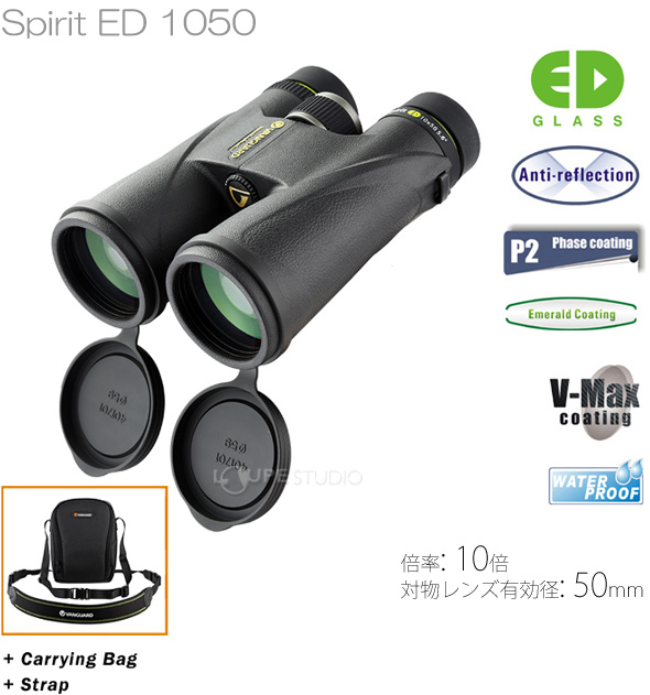 双眼鏡 Spirit ED 1050 10倍 50mm