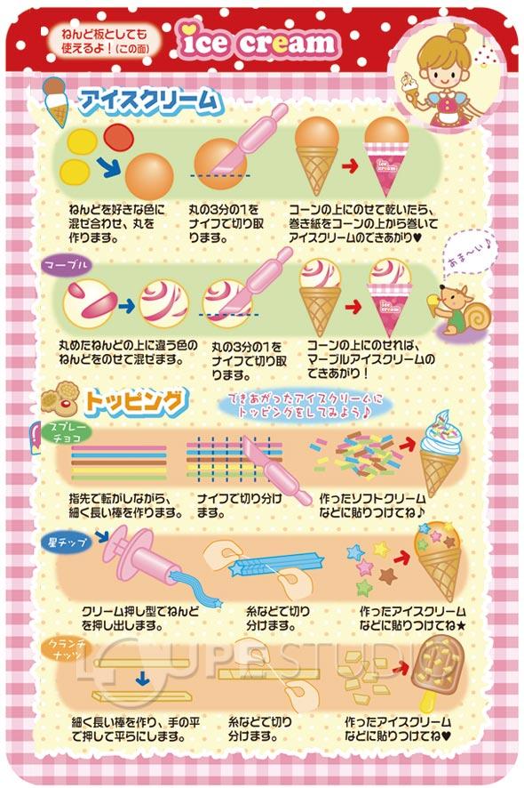 粘土型 粘土 型 アイスクリーム屋さんセット ねんど押し型 ...