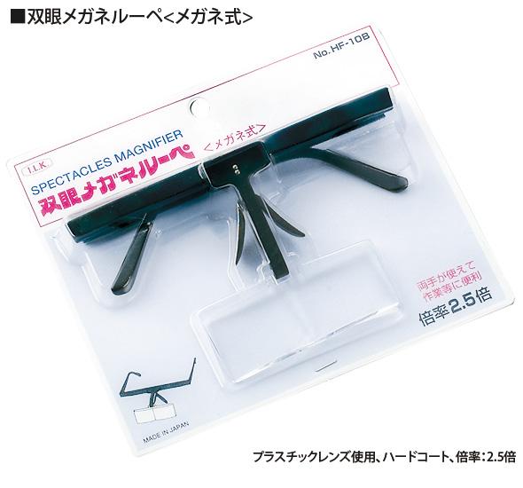 双眼メガネルーペ 2.5倍 メガネ式のご紹介