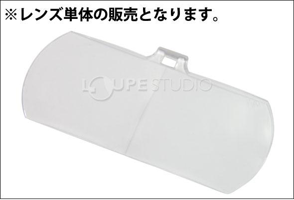 虫眼鏡 双眼メガネルーペ 交換レンズ HF-F1 2.3倍 HF-60用