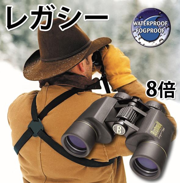 Bushnellブッシュネル双眼鏡レガシー8