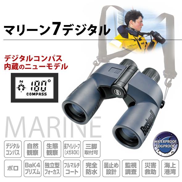 双眼鏡マリーン7デジタル