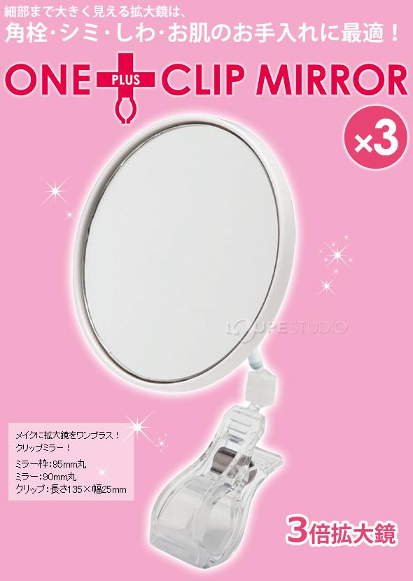 3倍拡大鏡