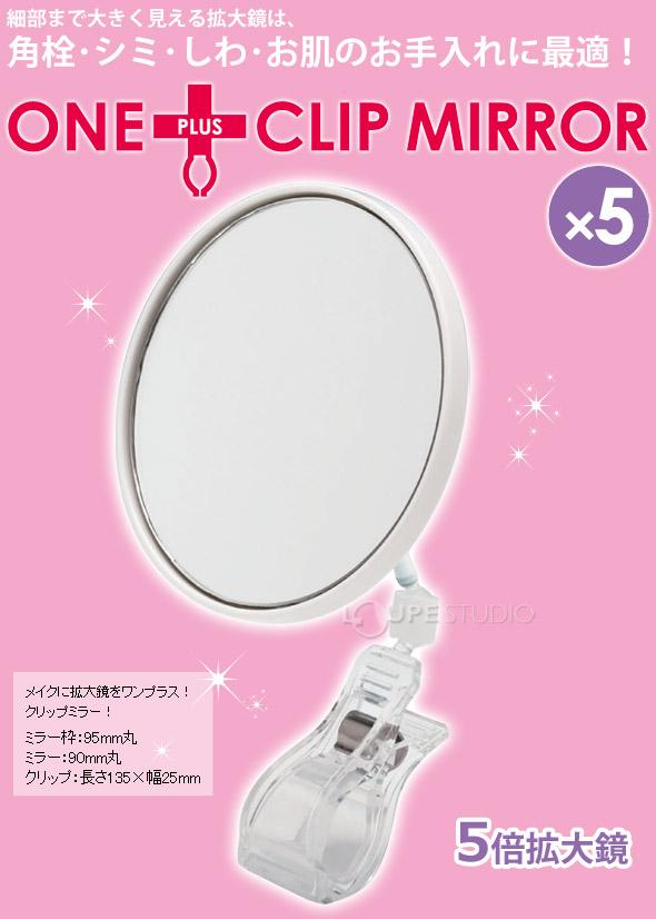 5倍拡大鏡