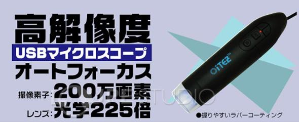 200倍USBマイクロスコープ