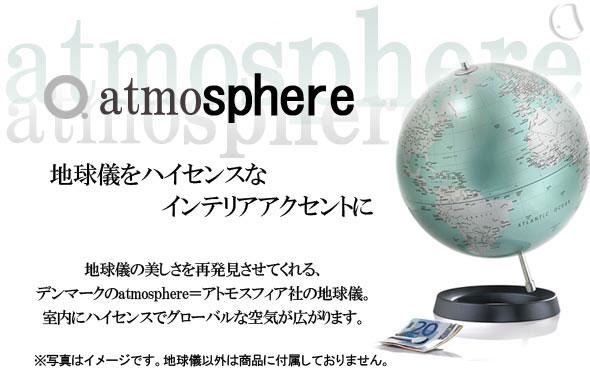 アトモスフィア地球儀デザイアー