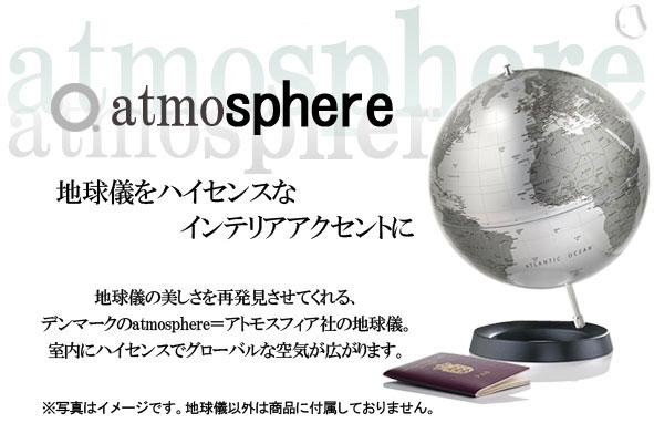 アトモスフィア地球儀イクスプレッション