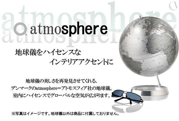 アトモスフィア地球儀アピアランス