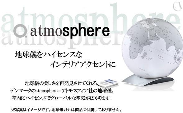 アトモスフィア地球儀キャピタルQ