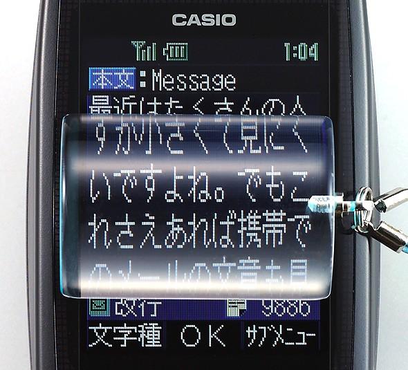 携帯電話拡大画像